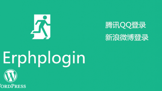 Erphplogin Pro 连接QQ/微博/微信登录/弹窗登录 WordPress插件缩略图