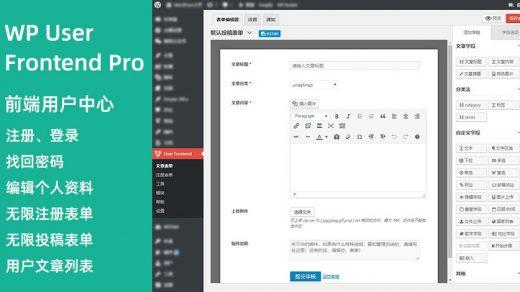 WordPress插件 WP User Frontend Pro专业版/前端用户中心汉化版[更新至v4.0.1]缩略图