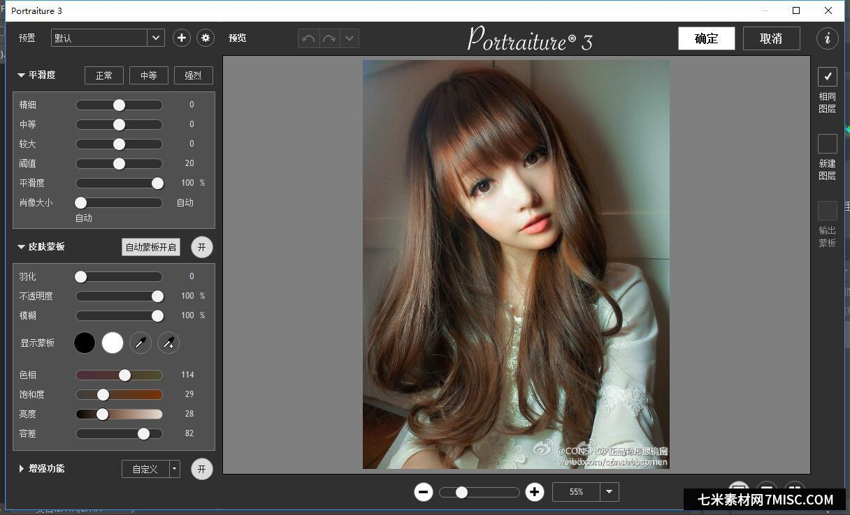 PS磨皮降噪插件套装 Imagenomic Professional Plugin 1706汉化版 WIN64 ,效果图3
