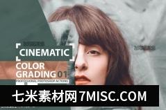 专业电影颜色分级视频调色 LUTs预设 Cinematic Color Grading 01缩略图