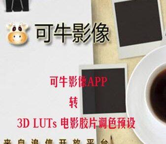 27个可牛影像APP转3D LUTs 电影胶片调色预设缩略图