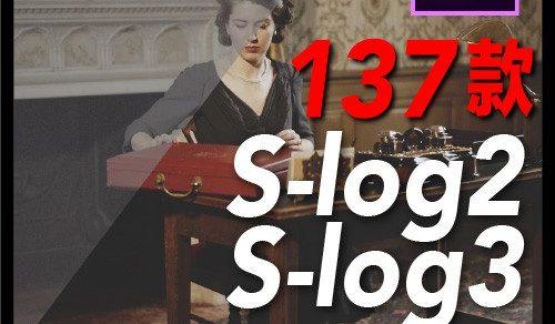 DELUTS SONY A7s CINE 4, SLOG2 & SLOG3索尼电影级调色LUT预设 共284个缩略图